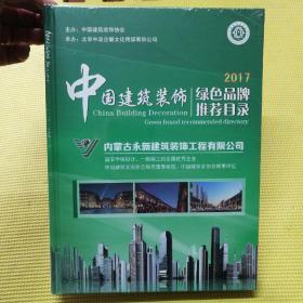 中国建筑装饰绿色品牌推荐目录2017【上下册】
