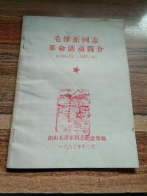毛泽东同志革命活动简介