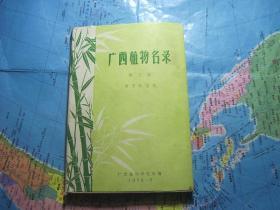 广西植物名录第三册