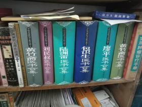 陆渊雷医书合集