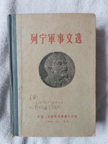列宁军事文选(第二卷)