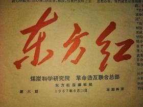 文革小报:东方红第六期1967年6月23日