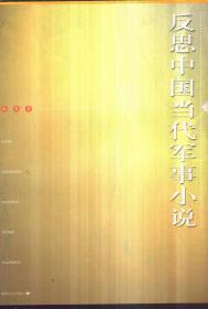反思中国当代军事小说