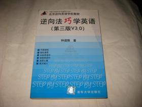 逆向法巧学英语(第三版 V3.0)K258--大32开9品,01年3版2印,书里有少许读者划痕