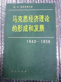 马克思经济理论的形成和发展(1843-1858)
