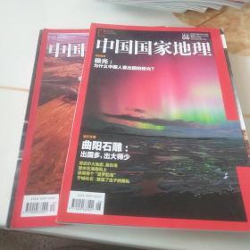 中国国家地理2015(6.12)两本合售