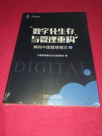 解码中国管理模式⑩:数字化生存与管理重构