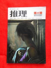 中国推理第一品牌 悬疑的、睿智的、惊悚的、趣味的、生活的、写实的、黑色的、侦探的推理读物    推理 第4辑  2007.4