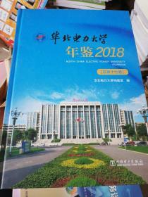 华北电力大学年鉴2018