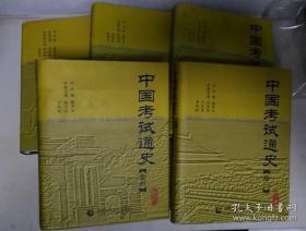 中国考试通史(全5册 精装本 正版现货)