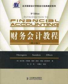财务会计教程