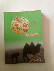 蒙文版期刊:呼伦贝尔(2013年第5期)