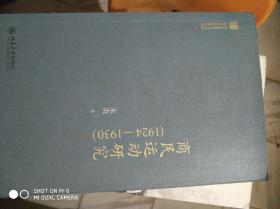商民运动研究(1924-1930)
