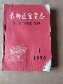 赤脚医生杂志 1978年1-12 缺8