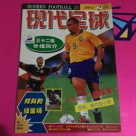 现代足球1998年2