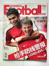 足球周刊(2009.08.11/总382期/内赠送球星贴纸)(★-书架5)