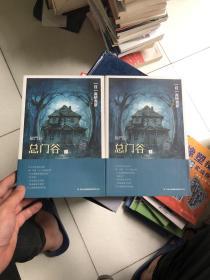 总门谷上下 全 两册