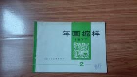 年画缩样1977 (2)  天津人民美术出版社