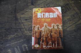 我们的旗帜—中国共产党在湖南