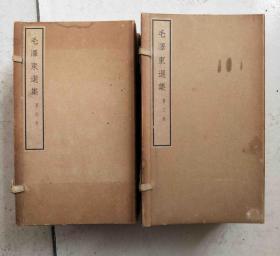 毛泽东选集【线装,4函16册全】 1965年16开