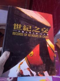 世纪之交 RECORDS OF 48 HOURS IN CHINA