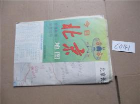 今日北京地图1995年的/老地图