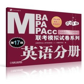 2019MBA、MPA、MPAcc联考模拟试卷系列 英语分册 第17版