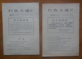 红色文选1967年(31.33)共2册