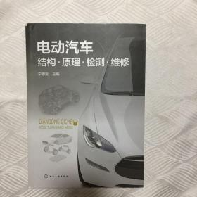电动汽车结构·原理·检测·维修