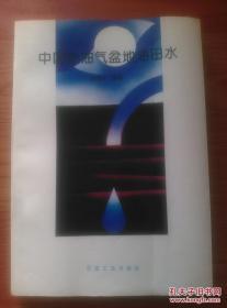 中国含油气盆地油田水 一版一印