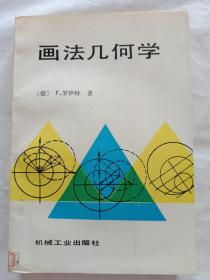 画法几何学