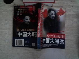 邓小平身后的中国:中国大写实··