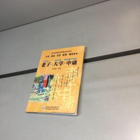 中华传统文化经典注音全本·口袋本:老子·大学·中庸 【一版一印 9品 +++ 正版现货 自然旧 多图拍摄 看图下单】