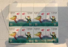 1993-6J第一届东亚运动会邮票(2枚一套,4套)
