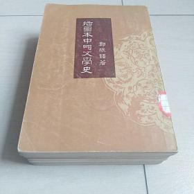 插图本中国文学史(1957初版)