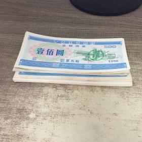 中国农业银行金融债券1990年第5期 壹佰元  全新