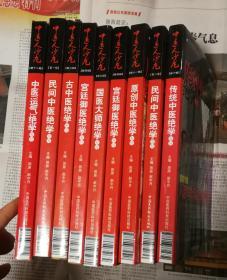 中医民间行动系列图书:中医人沙龙(9本合售)