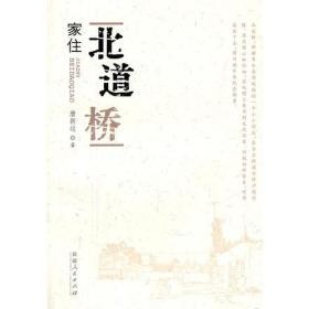 家住北道桥 专著 唐新运著 jia zhu bei dao qiao