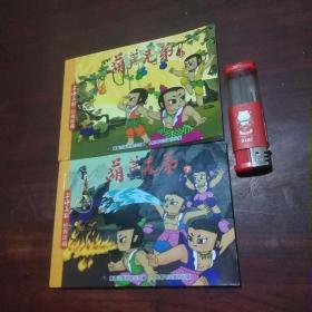 连环画:葫芦兄弟(上海美影经典珍藏)(上下2册全)