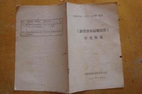 铁路货物运输规程补充规定  沈铁革发(1971)149号