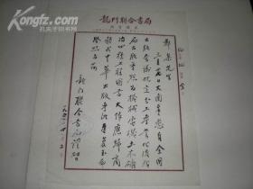 龙门联合书局致郑集 1951-4-2 信札