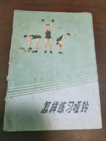 怎样练习哑铃·体育锻炼方法丛书