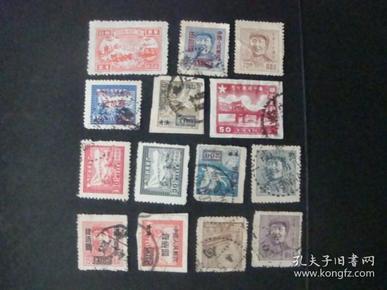解放區郵票14枚合售
