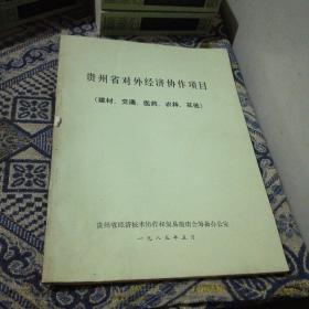 贵州省对外经济协作项目(建材 交通 医药 其他)