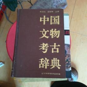 中国文物考古辞典【32开精装】