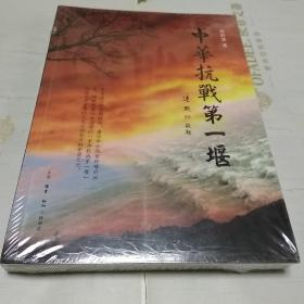 中华抗战第一堰