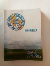 蒙文版期刊:呼伦贝尔(2016年第4期)