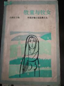 牧童与牧女(A24箱)