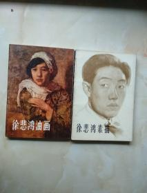 徐悲鴻油畫+徐悲鴻素描(兩冊合售)
