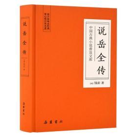 SJ中国古典小说普及文库:说岳全传  (精装)(原汁原味品经典 赏心悦目读名著)